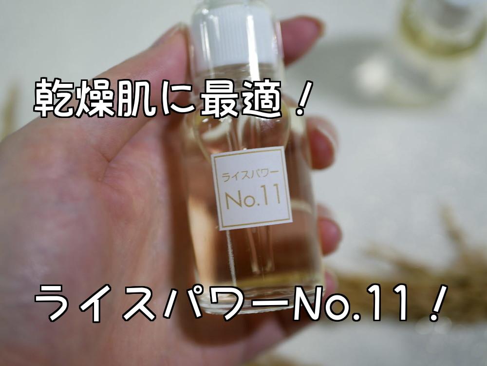 乾燥肌に最適なライスパワーNo.11の原液入りの瓶を持つ左手