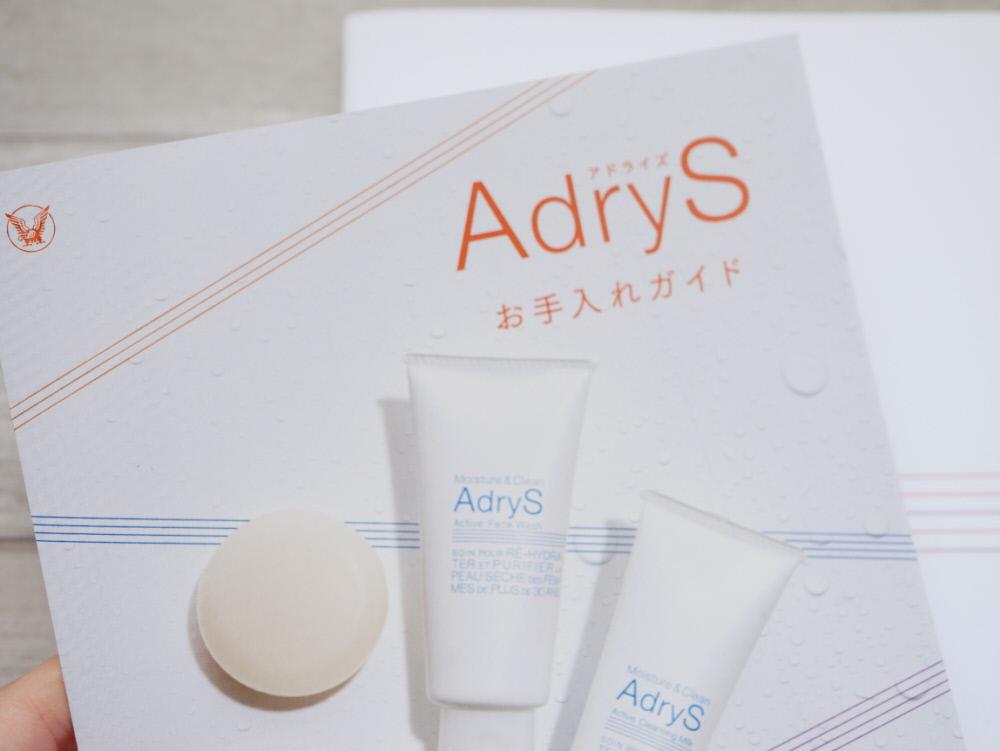 大正製薬アドライズ(AdryS)のお手入れガイド