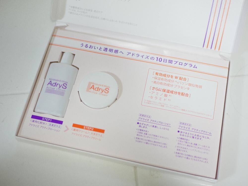 大正製薬アドライズ(adrys)トライアルセット
